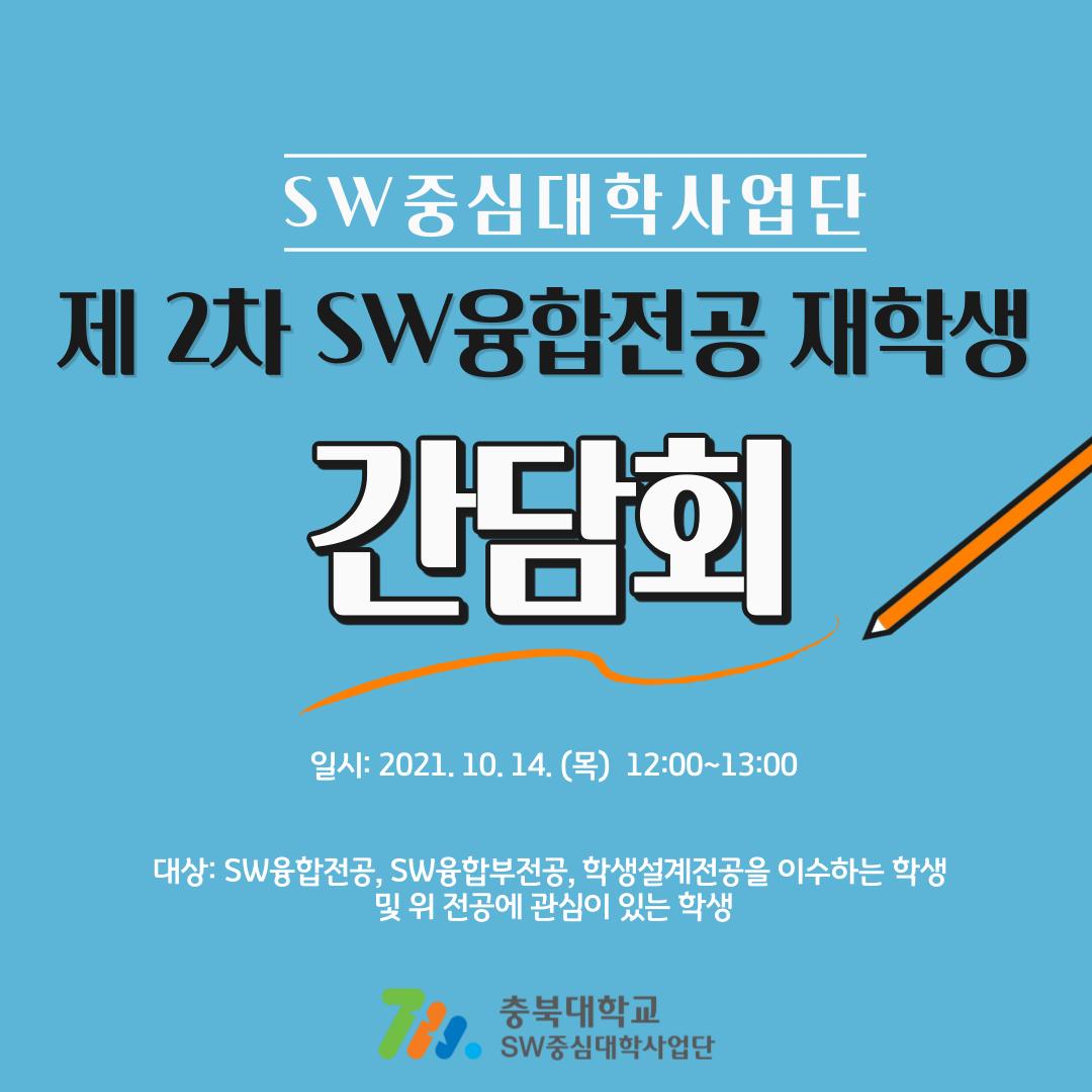2021-02 간담회 포스터.png